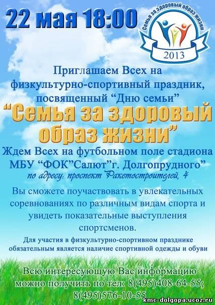 Открытка приглашение на спортивный праздник 21